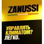 Техника бренда ZANUSSI