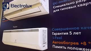Настенные и мобильные кондиционеры Electrolux на климатической выставке 2018