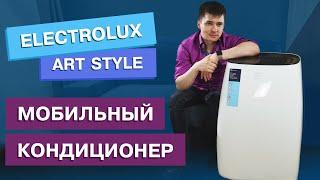 Мобильный кондиционер. Electrolux Art Style EACM-10 HR/N3. Обзор.