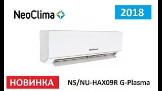Обзор сплит-системы Neoclima NS/NU-HAX09R G-Plasma