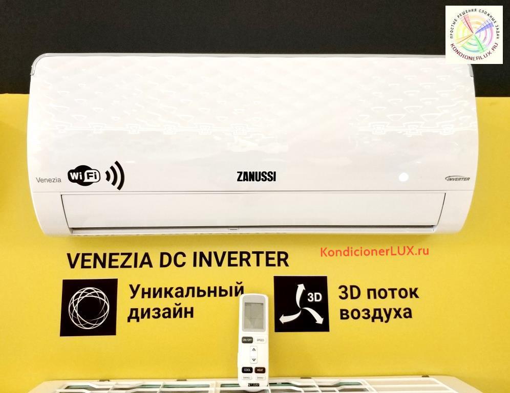 Сплит-система ZANUSSI ZACS/I-09 HV/A18/N1