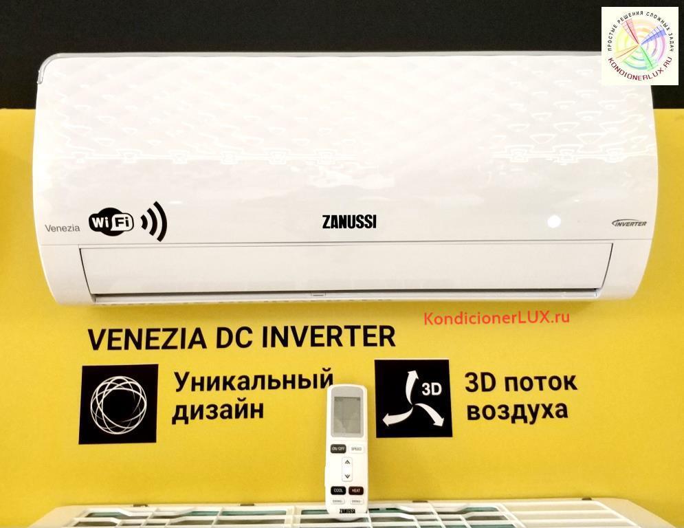 Сплит-система ZANUSSI ZACS/I-12 HV/A18/N1