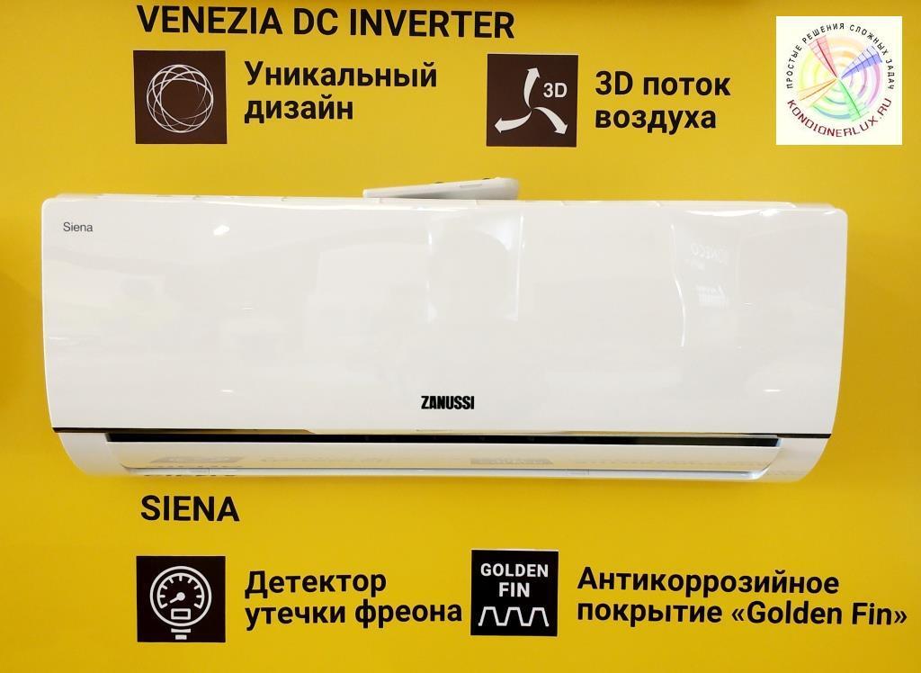 Кондиционер Zanussi ZACS-12 HS/N1