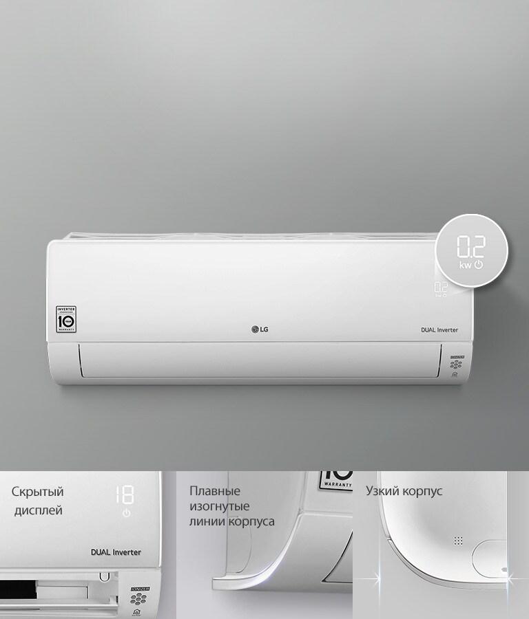 LG Mega Dual Inverter